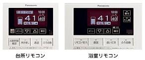 ナショナル エコキュート用 コミュニケーションリモコン 2008年7月発売対応品