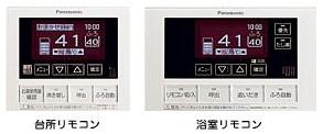 ナショナル エコキュート用 ボイスリモコン 2008年7月発売対応品
