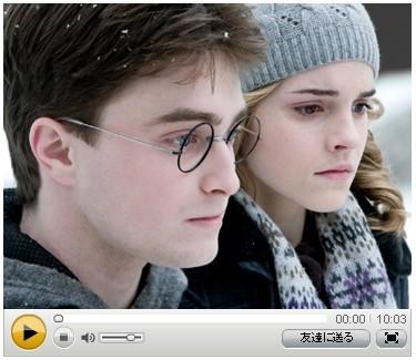 ハリーポッターと謎のプリンス 動画