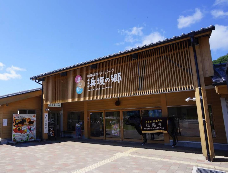道の駅 浜坂の郷 ランチ